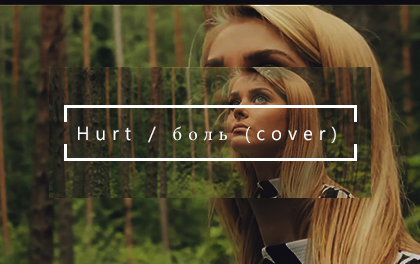 GRAND MEDIA - Music video / Музыкальное видео / Mūzikas video - HURT COVER