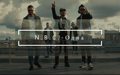 GRAND MEDIA - Music video / Музыкальное видео/ Mūzikas video - NBC- ODNA
